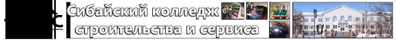 ГБПОУ Сибайский колледж строительства и сервиса